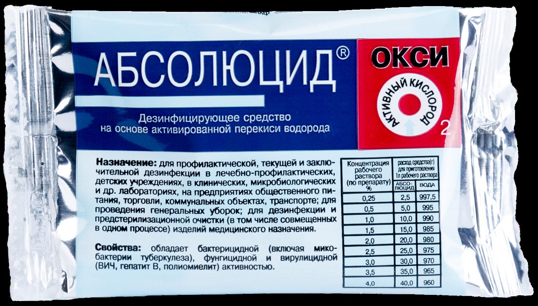 инструкция на дезсредство абсолюцид окси